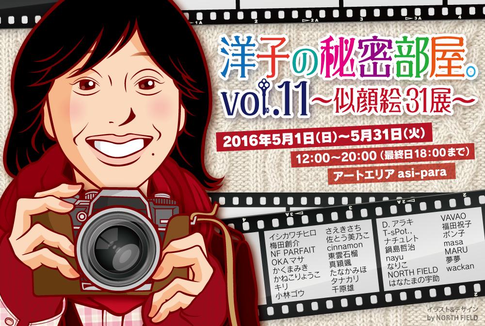 洋子の秘密部屋vol.11_DMオモテ.jpg