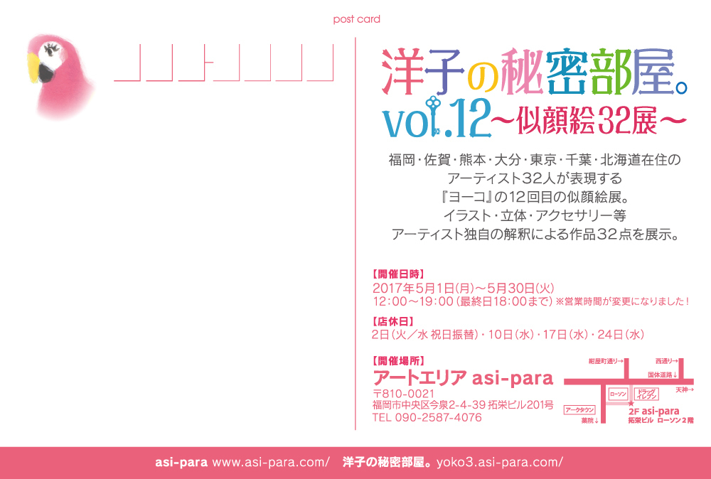 洋子の秘密部屋vol.12_DMウラ.jpg