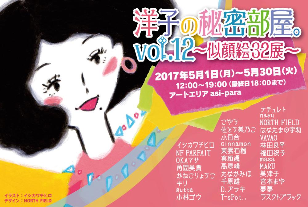 洋子の秘密部屋vol.12_DMオモテ.jpg